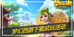 《梦幻西游手游》下载试玩活动