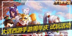 《大话西游手游》周年庆 下载试玩活动