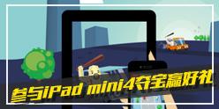 夺iPad Mini4  每日红包拿不停
