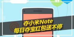 夺小米Note2 每日红包等你来拿